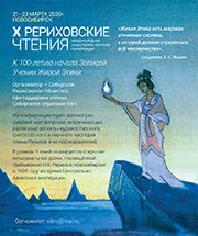Второе информационное письмо о проведении X Рериховских чтений