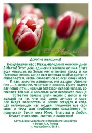 http://sibro.ru/upload/iblock/a37/8mar2.jpg