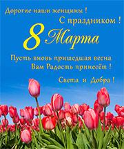 http://sibro.ru/upload/iblock/d00/8-mart180.jpg