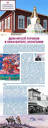 Музей Рериха в Монголии