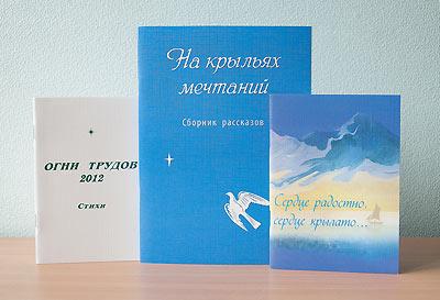 Новые издания СибРО